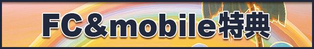 FC&mobile特典