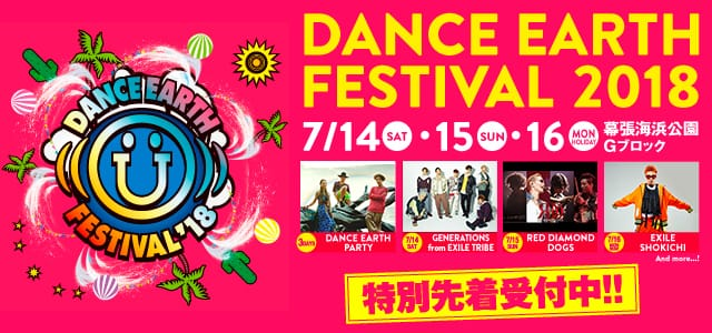 DANCE EARTH FESTIVAL 2018 特別先着