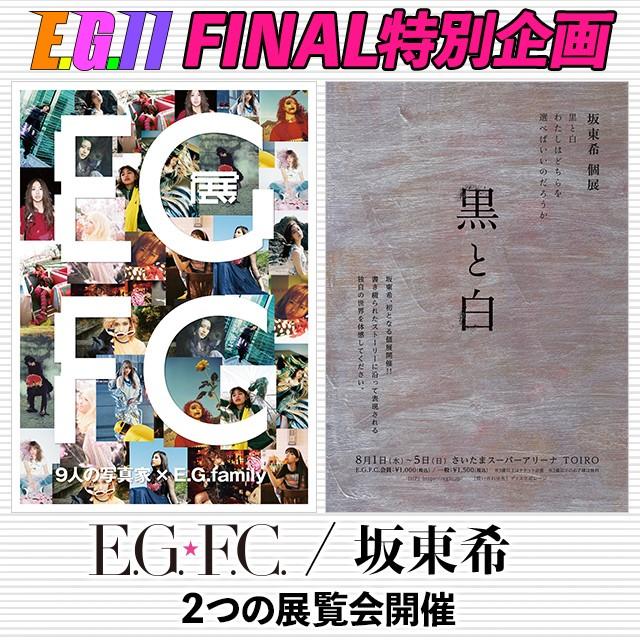 E.G.11 FINAL特別企画 E.G.F.C / 坂東希 2つの展覧会開催