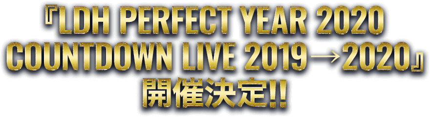 LDH PERFECT YEAR 2020 COUNTDOWN LIVE 2019→2020 開催決定!!