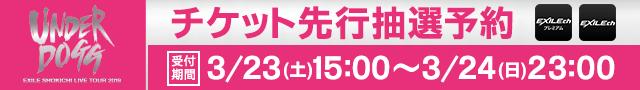 EXILE SHOKICHI LIVE TOUR 2019 UNDERDOGG チケット先行
