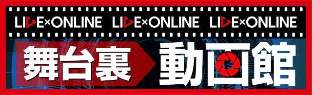 LIVE ONLINE舞台裏動画館