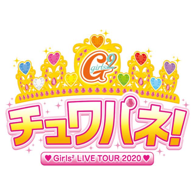 Girls² LIVE TOUR 2020 〜チュワパネ!〜