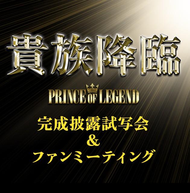 「貴族降臨−PRINCE OF LEGEND−」完成披露試写会&ファンミーティング