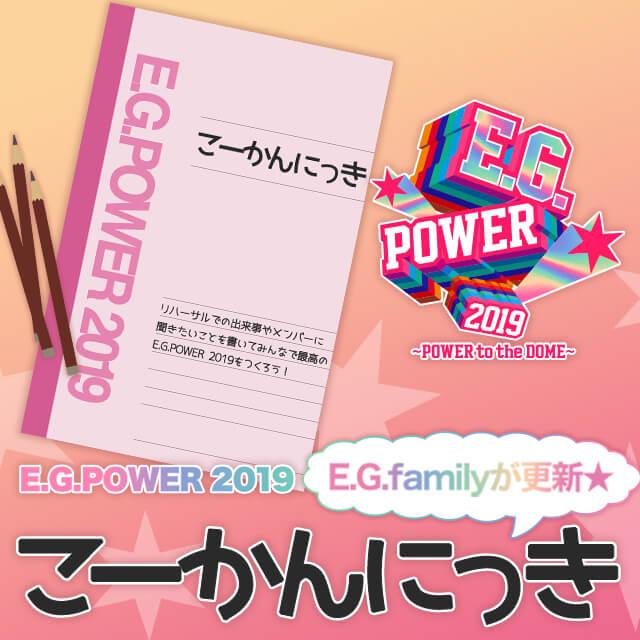E.G.POWER 2019ツアー開催記念して、出演メンバー17人での交換日記がスタート!!