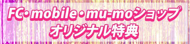 FC・mobile・mu-moショップオリジナル特典
