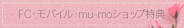 FCモバイル・mu-mo特典