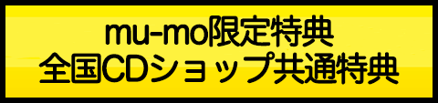 mu-mo限定特典・全国CDショップ共通特典