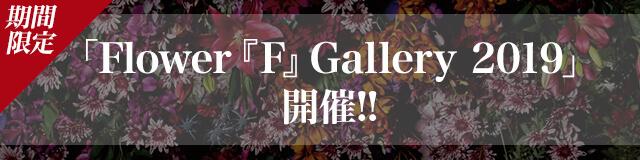 「Flower『F』Gallery 2019」開催!!