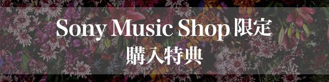 Sony Music Shop限定購入特典