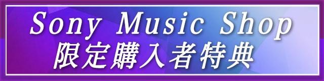 Sony Music Shop限定購入者特典