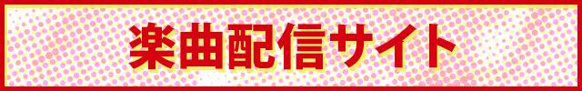 楽曲配信サイト