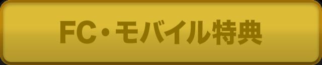 FC・モバイル特典バナー