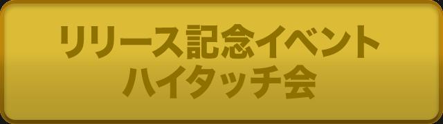 リリースイベント ハイタッチ会バナー