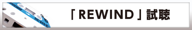 「REWIND」試聴