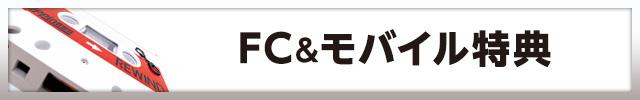 FC&モバイル特典