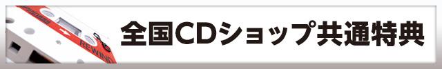 全国CDショップ共通特典