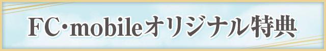 FC・モバイル特典