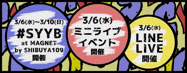 ミニライブ・LINE LIVE
