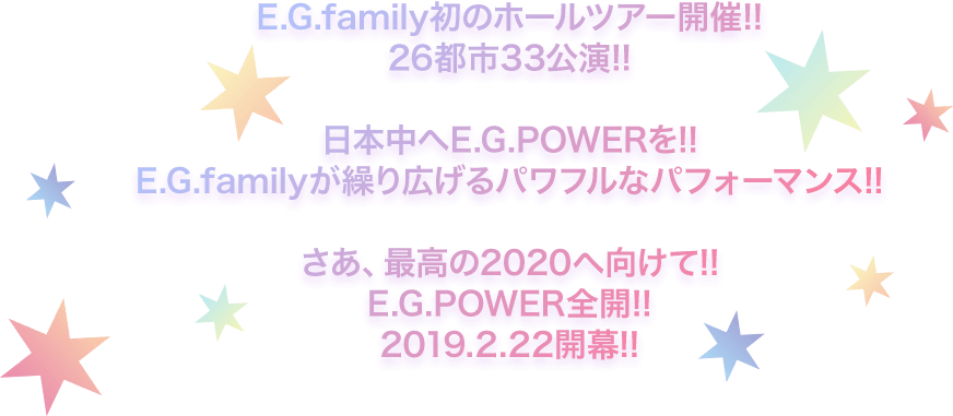 E.G.POWER 2019 〜POWER to the DOME〜 2019.2.22開幕!!