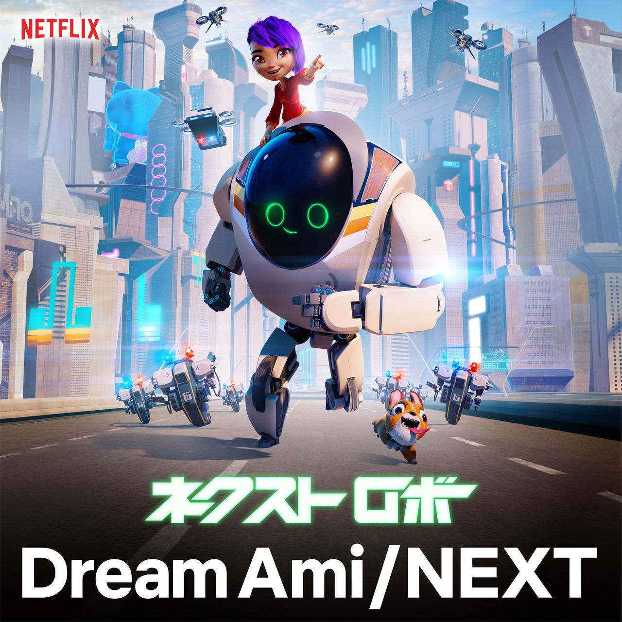 【dream Ami】netflix S Original Movie Quot Next Gen Quot Released